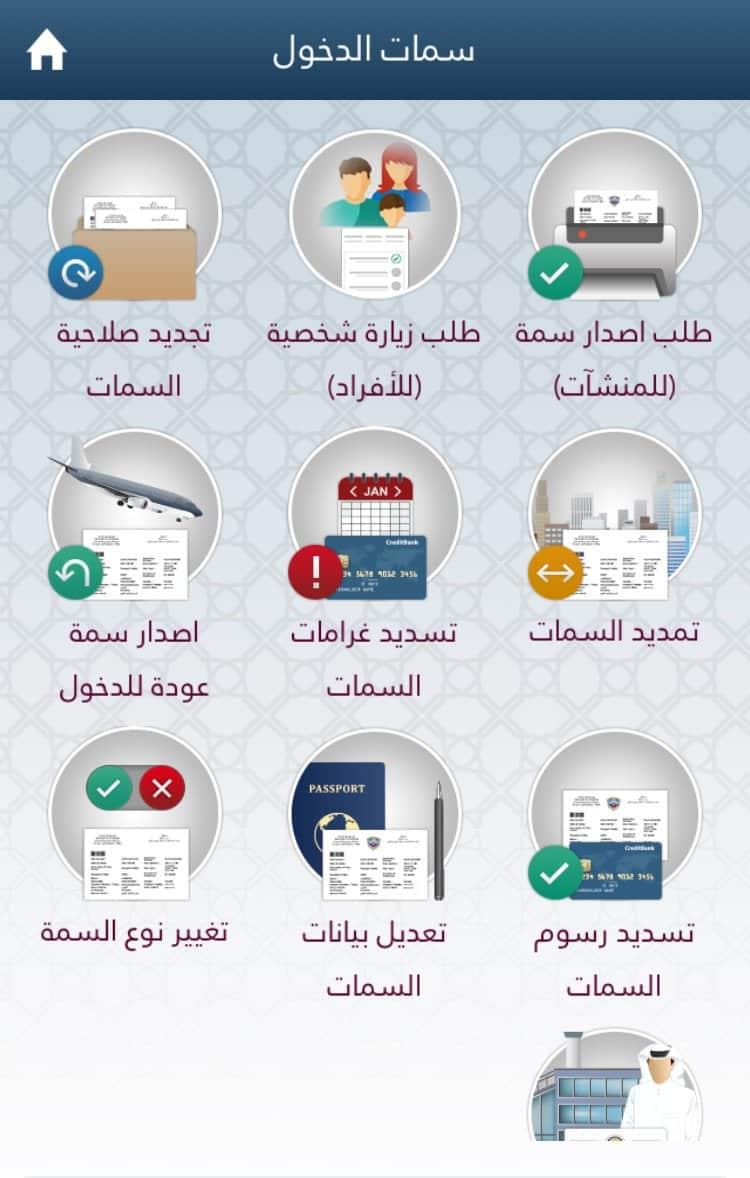 MoI facilitates family visit visa through website & Metrash2