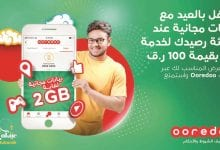 Ooredoo announces Eid offers for Hala, Shahry customers